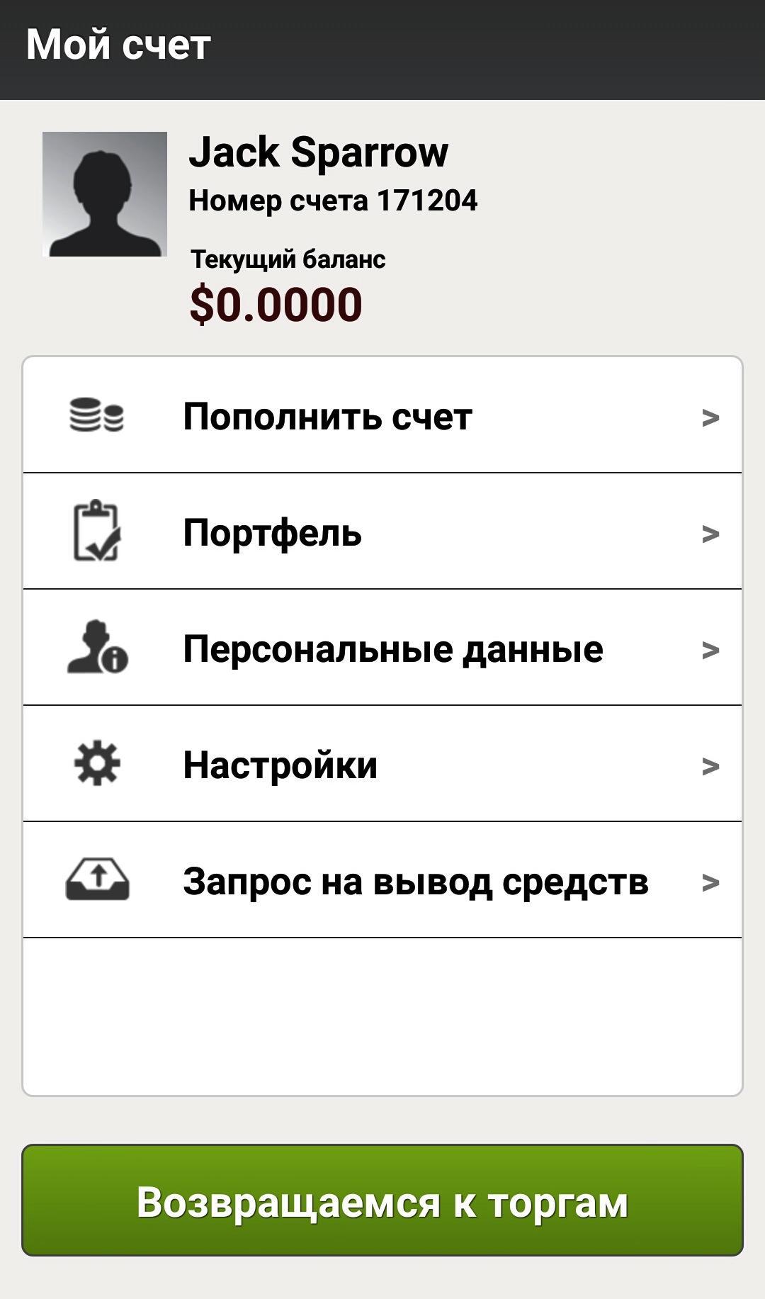 Скачать приложение электронная почта